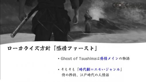 """「感情(エモさ)」の時代劇エンタメを作り出した『Ghost of Tsushima』ローカライズ術―""""日本語版""""ではなく""""日本版""""を作り上げたチームが得た教訓とは【CEDEC2021】"""