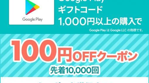 「楽天スーパーセール」期間中「Google Play ギフトコード 100円OFF」キャンペーン開催1,000円以上の購入で100円オフクーポンがもらえる