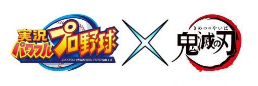 アプリ版「実況パワフルプロ野球」とアニメ「鬼滅の刃」のコラボが9月16日に開始