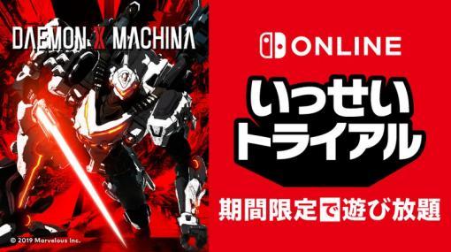 "「DAEMON X MACHINA」が期間限定で遊び放題。Nintendo Switch Online加入者限定""いっせいトライアル""が9月13日12:00に開始"