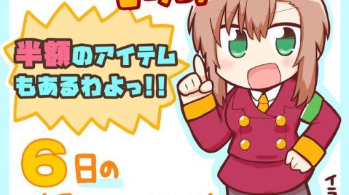 【楽天スーパーセール】9月6日の注目アイテムまとめ。ソニーの55V型/4Kブラビアが半額!!