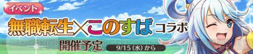 アプリ『無職転生』がアニメ『このすば』とコラボ! 記念特番が9/11に配信