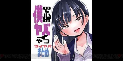 【無料】『僕の心のヤバイやつ』Twitterで発表されたショート漫画まとめがKindleで読める!!