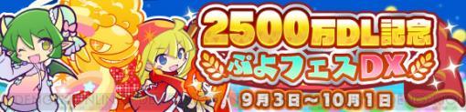 """『ぷよクエ』で""""2500万DL記念 ぷよフェスDXガチャ""""開催中。キャラクター引換券のオマケ付き"""