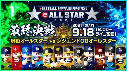 「eオールスター2021」オンライン大会が開催!ファン投票ではセ・リーグは坂本勇人選手、パ・リーグは柳田悠岐選手が最多得票