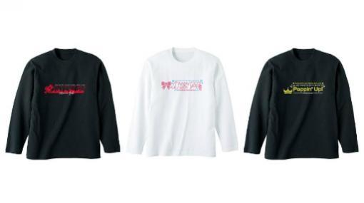 「ラブライブ!虹ヶ咲学園スクールアイドル同好会」のロングTシャツ,スウェットパンツの受注がAMNIBUSでスタート