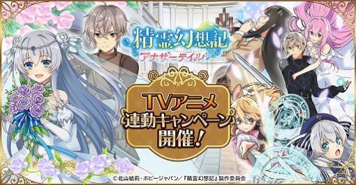 「精霊幻想記アナザーテイル」,TVアニメ連動キャンペーンが開催