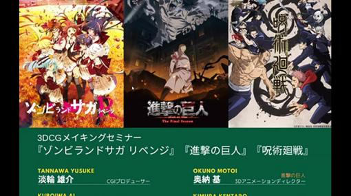 MAPPA CGI部が語る『呪術廻戦』3DCGによって膨らむ作画表現 〜CGWORLD JAM ONLINE Vol.3(4) - 特集