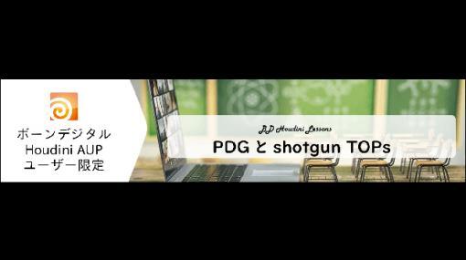 BD Houdini Lessons「PDG と shotgun TOPs」オンラインセミナー開催(ボーンデジタル) - ニュース