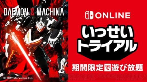 Switch『デモンエクスマキナ』が期間限定で無料で遊べる!