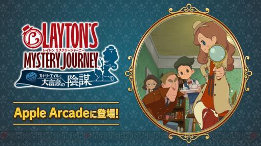 『レイトン ミステリージャーニー+』がApple Arcadeで配信開始!