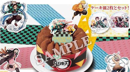 【ローソン】『鬼滅の刃』とのコラボクリスマスケーキ、からあげクンBOX、おせちが9月14日から予約スタート