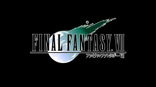 【PS Now】『FF7』『鉄拳7』など6タイトルが新規追加。9月のPS Nowのラインアップが更新