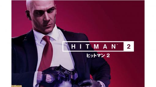 【PS Plus】9月のフリープレイ作品『ヒットマン2』、『プレデター ハンティング グラウンズ』、『オーバークック 王国のフルコース』が配信開始