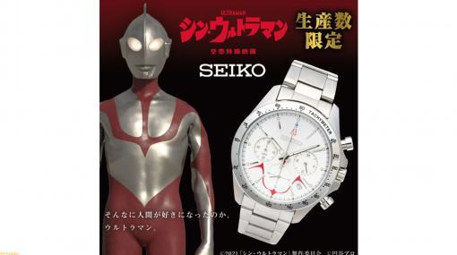 """「SEIKO」のクロノグラフから 『シン・ウルトラマン』の時計が生産数限定で商品化。""""バンコレ!""""にて本日9月7日より予約受付開始"""