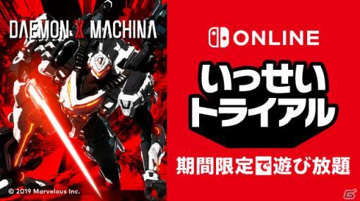 Switch「DAEMON X MACHINA」いっせいトライアルが9月13日より開催!DL版が65%オフになるセールも実施