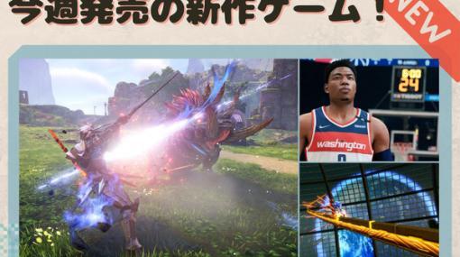 今週発売の新作ゲーム『テイルズ オブ アライズ』『ソニックカラーズ アルティメット』『NBA 2K22』他