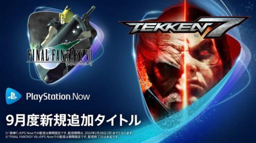 『FF7』『鉄拳 7』などが追加!クラウドゲームサブスク「PS Now」9月度ラインナップが公開