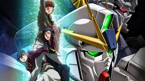 「ガンダムNT」や「パトレイバー the Movie」が10月の日曜アニメ劇場にて放送!「超時空要塞マクロス 愛・おぼえていますか」も放送予定
