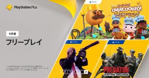 【PS Plus】『9月のフリープレイ』配信開始!PS5「オーバークック」PS4「ヒットマン2」「Predator:Hunting Grounds」がラインナップに