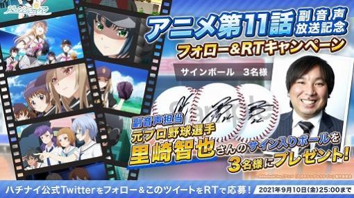 TVアニメ「八月のシンデレラナイン」,里崎智也さんのサインボールが当たるキャンペーンを開催
