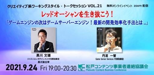 松戸コンテンツ事業者連絡協議会のトークセッションが9月24日に開催。ゲストはGame Server Services CEO・丹羽一智氏