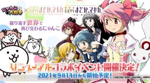 『魔法少女まどか☆マギカ』コラボイベントが『にゃんこ大戦争』で復刻!