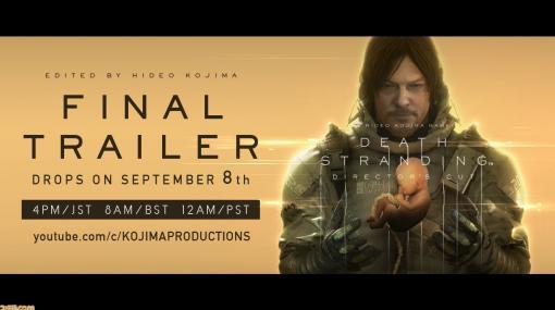 『デススト ディレクターズカット』PS5ワイドモードで撮影した小島秀夫監督手作りのファイナル・トレーラーが本日(9/8)16時に公開