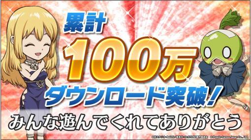 「Dr.STONE バトルクラフト」がリリース初週で100万DLを達成!1000ジェムが配布