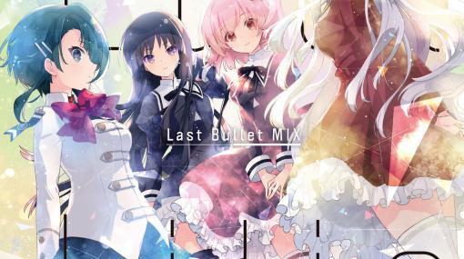 アサルトリリィプロジェクトの1stシングル「Edel Lilie(Last Bullet MIX)」が発売!