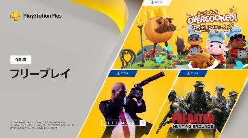 PS Plusの「2021年9月のフリープレイ」は『ヒットマン2』『プレデター:ハンティング・グラウンド』『オーバークック 王国のフルコース』が登場。9月7日から10月4日まで