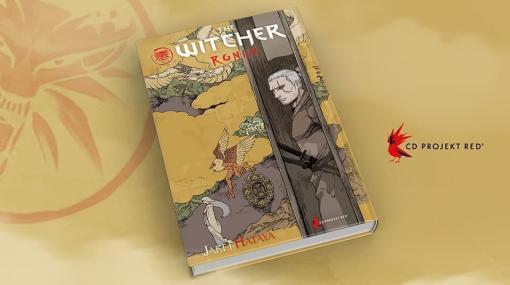 日本風IF世界を舞台に描かれるコミック化作品『ウィッチャー ローニン』ハードカバー製本のためのクラウドファンディングが開始