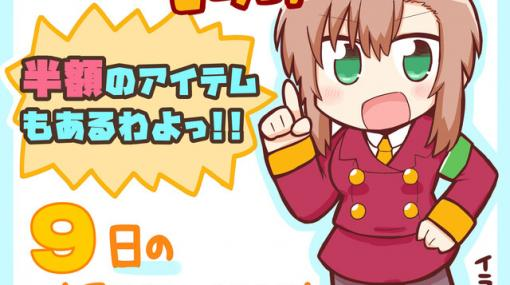 【楽天スーパーセール】9月9日の注目アイテムまとめ。スバル レヴォーグの新車が200万円引き!