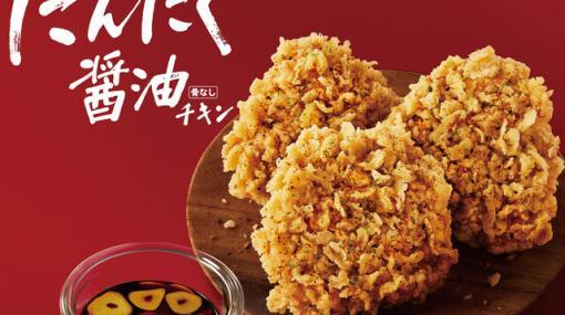 """ケンタッキーで和風テイストの新商品""""にんにく醤油チキン""""が販売開始!"""