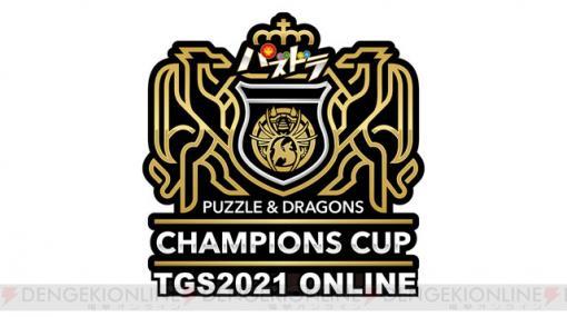 TGS2021にガンホーが出展。『パズドラ』のプロ大会などを実施