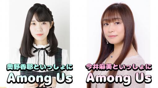今井麻美さんと奥野香耶さんが視聴者と『Among Us』をプレイする生放送の延期後の配信スケジュールが決定