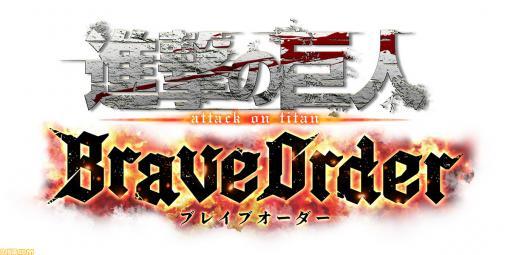 スマホ向けアプリ『進撃の巨人 Brave Order』の制作が発表。調査兵団の一員となり、多数のプレイヤーと協力して強大な巨人に立ち向かう多人数共闘型RPG