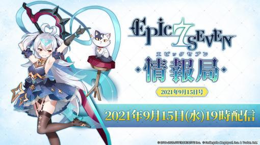 「Epic Seven」の情報番組が9月15日に配信!アップデート情報の紹介やプレゼント企画などを実施