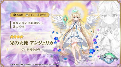 「Epic Seven」田村ゆかりさん演じる新月影英雄「光の天使 アンジェリカ」が神秘召喚に登場!
