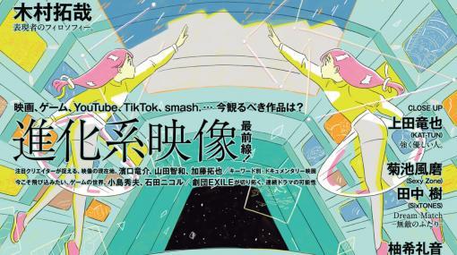 『anan』最新号にてゲーム業界のトレンドを紹介するコーナーが掲載。小島秀夫氏への取材を筆頭にRTAやゲーム実況、『くまのレストラン』にも言及