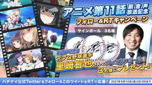 テレビアニメ「八月のシンデレラナイン2021」,第11話を9月10日に放送