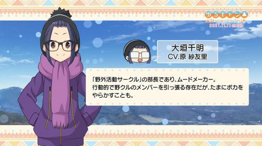 「ゆるキャン△ Have a nice day!」,原紗友里さんの音声コメントムービーが公開。ゲームのプレイ動画も