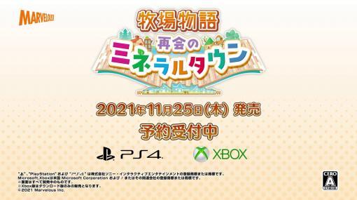PS4/Xbox版「牧場物語 再会のミネラルタウン」のゲーム紹介PVが公開。特典つきのPS4向けダウンロード版の発売も決定