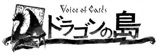 「Voice of Cards ドラゴンの島」が発表。ヨコオタロウ氏をはじめ「NieR」や「DoD」シリーズを手掛けたクリエイター陣による新作RPG
