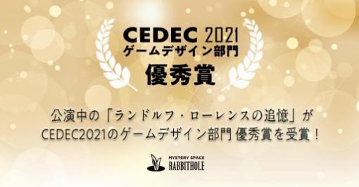 「ランドルフ・ローレンスの追憶」がCEDEC2021のゲームデザイン部門の優秀賞を受賞