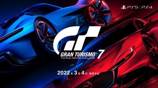 PS4/PS5『グランツーリスモ7』2022年3月4日に発売決定。システムからボリュームまであらゆる面で大きく進化した、GTシリーズの集大成に