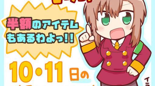【楽天スーパーセール】9月10・11日の注目アイテムまとめ! 超お得なこのタイミングにラストスパート!!