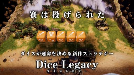 ダイスが運命を握る! 9月9日発売『Dice Legacy』のプレイ動画をチェック