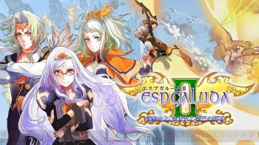 縦スクロール弾幕シューティングゲーム『エスプガルーダII』がSwitchで発売