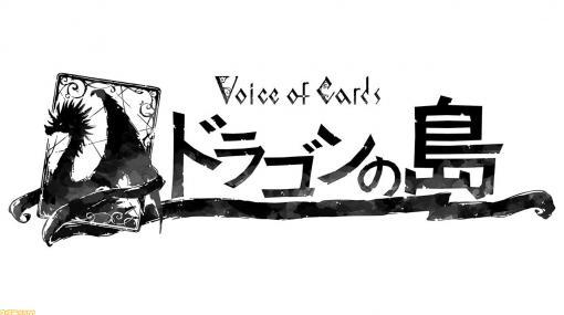 スクエニ新作RPG『Voice of Cards ドラゴンの島』発表。ヨコオタロウ氏、齊藤陽介氏ら『ニーア』『ドラッグオンドラグーン』チームの新たな作品